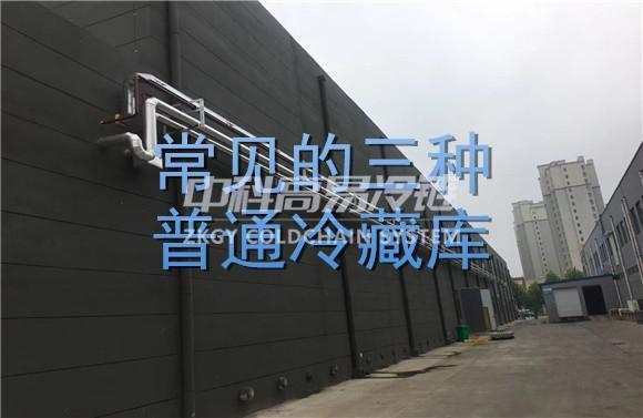 常见的三种普通冷藏库-常州冷库设计 冷藏冷库工程 常州保鲜冷库建设 冷库建造_中科高易冷链系统(江苏)有限公司