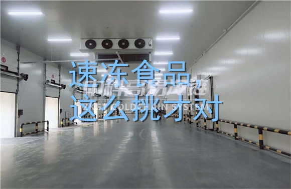 速冻食品,这么挑才对-常州冷库设计 冷藏冷库工程 常州保鲜冷库建设 冷库建造_中科高易冷链系统(江苏)有限公司