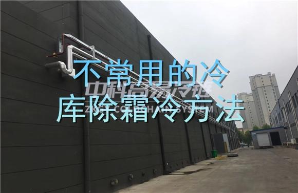 不常用的冷库除霜冷方法-常州冷库设计|冷藏冷库工程|常州保鲜冷库建设|冷库建造_中科高易冷链系统(江苏)有限公司