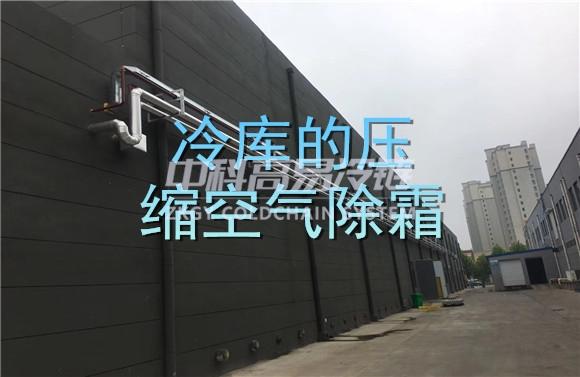 冷库的压缩空气除霜-常州冷库设计|冷藏冷库工程|常州保鲜冷库建设|冷库建造_中科高易冷链系统(江苏)有限公司