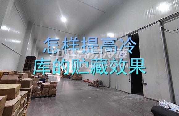 怎样提高冷库的贮藏效果-常州冷库设计 冷藏冷库工程 常州保鲜冷库建设 冷库建造_中科高易冷链系统(江苏)有限公司
