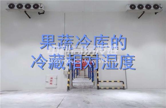 果蔬冷库的冷藏相对湿度-常州冷库设计|冷藏冷库工程|常州保鲜冷库建设|冷库建造_中科高易冷链系统(江苏)有限公司