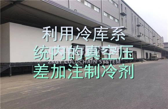 利用冷库系统内的真空压差加注制冷剂-常州冷库设计 冷藏冷库工程 常州保鲜冷库建设 冷库建造_中科高易冷链系统(江苏)有限公司