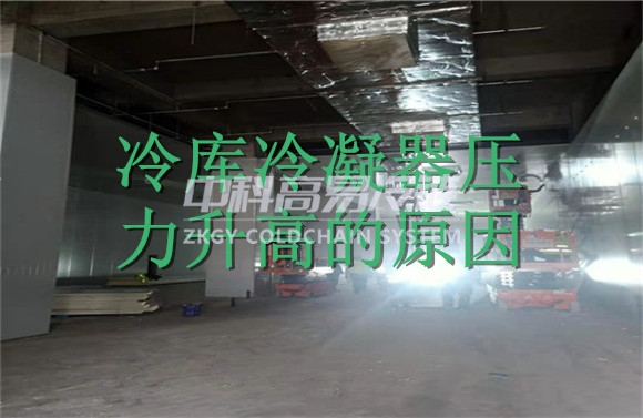 冷库冷凝器压力升高的原因-常州冷库设计|冷藏冷库工程|常州保鲜冷库建设|冷库建造_中科高易冷链系统(江苏)有限公司