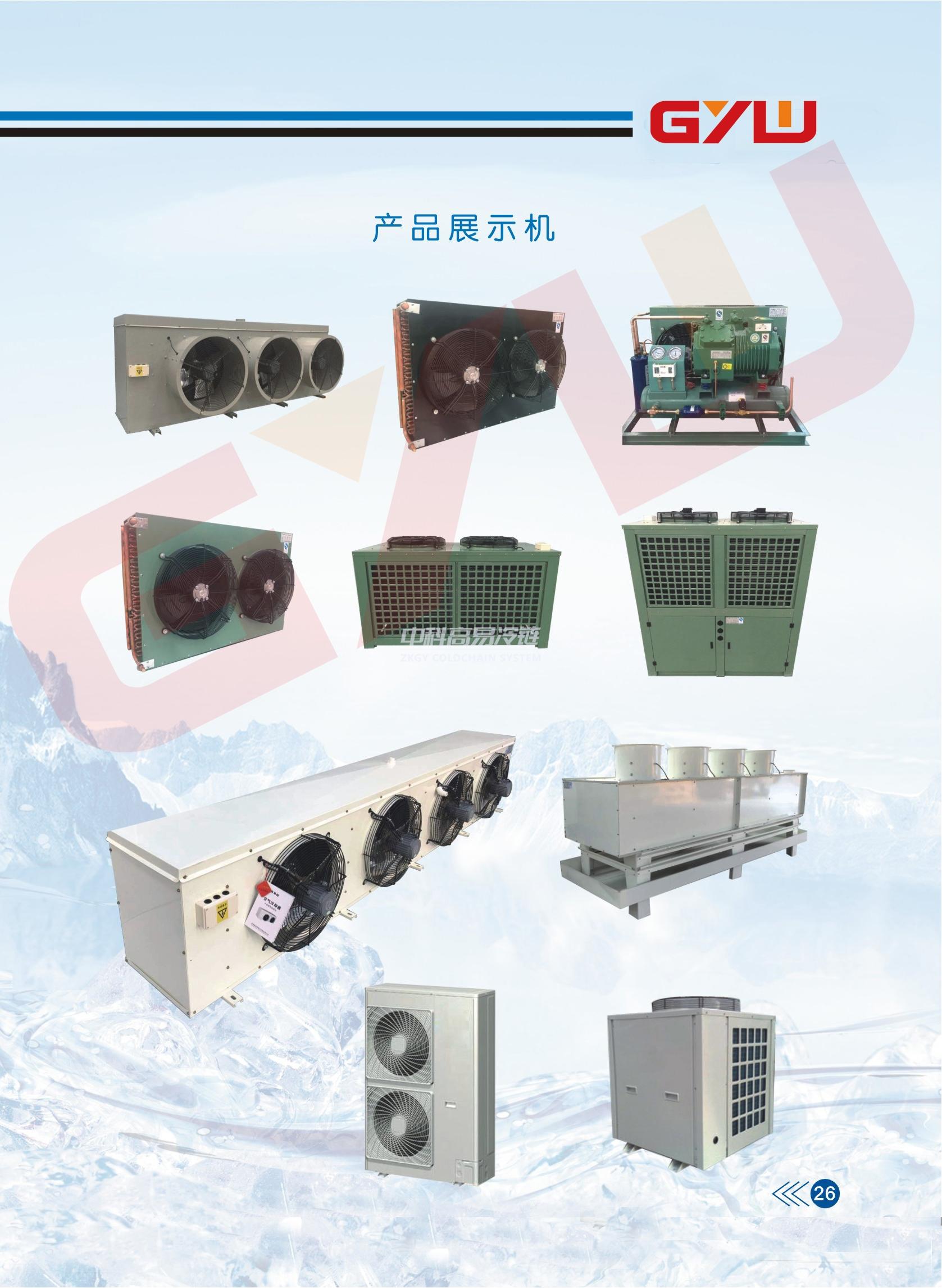 中科高易冷链系统冷风机-常州冷库设计|冷藏冷库工程|常州保鲜冷库建设|冷库建造_中科高易冷链系统(江苏)有限公司