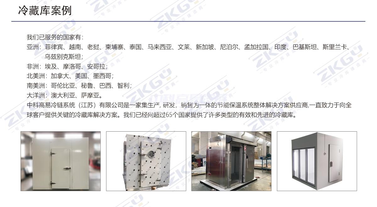 冷库设计建造商,认准中科高易冷链系统,自有工厂从原材料源头给予保障-常州冷库设计|冷藏冷库工程|常州保鲜冷库建设|冷库建造_中科高易冷链系统(江苏)有限公司
